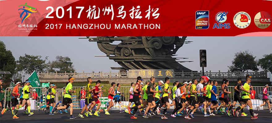 2017杭州马拉松