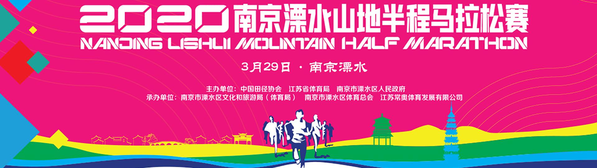 2020南京溧水山地半程马拉松