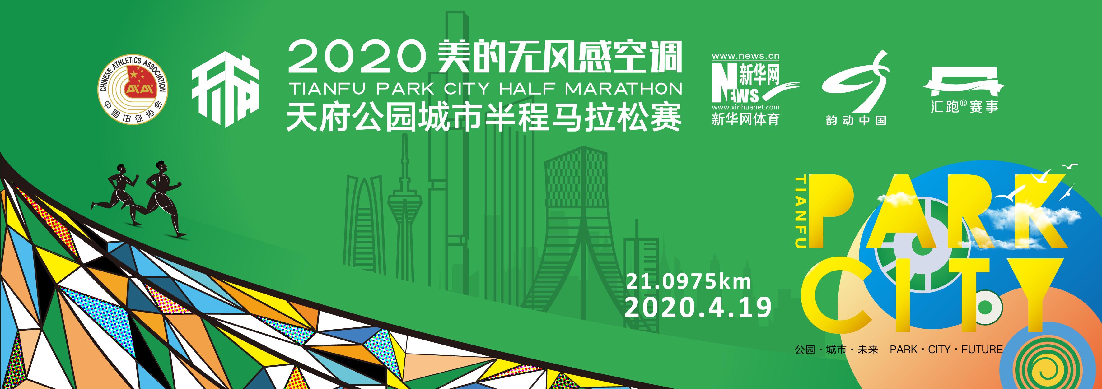 2020天府公园城市半程马拉松